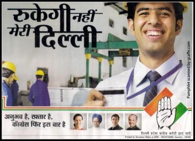 Congress papmphlet for Delhi assembly elections 2013 rukegi nahi meri dilli - Copy