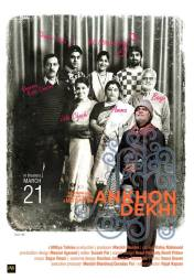 Ankhon Dekhi movie Sanjay Mishra