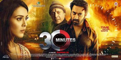 30-minutes-hindi-movie-poster-3